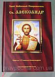 Твой небесный покровитель Александр. Книга о 177 святых Александрах. С DVD-диском в комплекте, фото 2