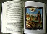 Твой небесный покровитель Александр. Книга о 177 святых Александрах. С DVD-диском в комплекте, фото 3