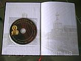 Твой небесный покровитель Александр. Книга о 177 святых Александрах. С DVD-диском в комплекте, фото 5