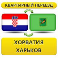 Квартирный Переезд из Хорватии в Харьков