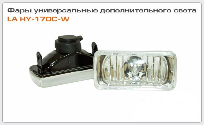 Фара дополнительная Lavita LA HY-170C/W