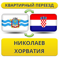 Квартирный Переезд из Николаева в Хорватию