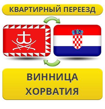 Квартирный Переезд из Винницы в Хорватию