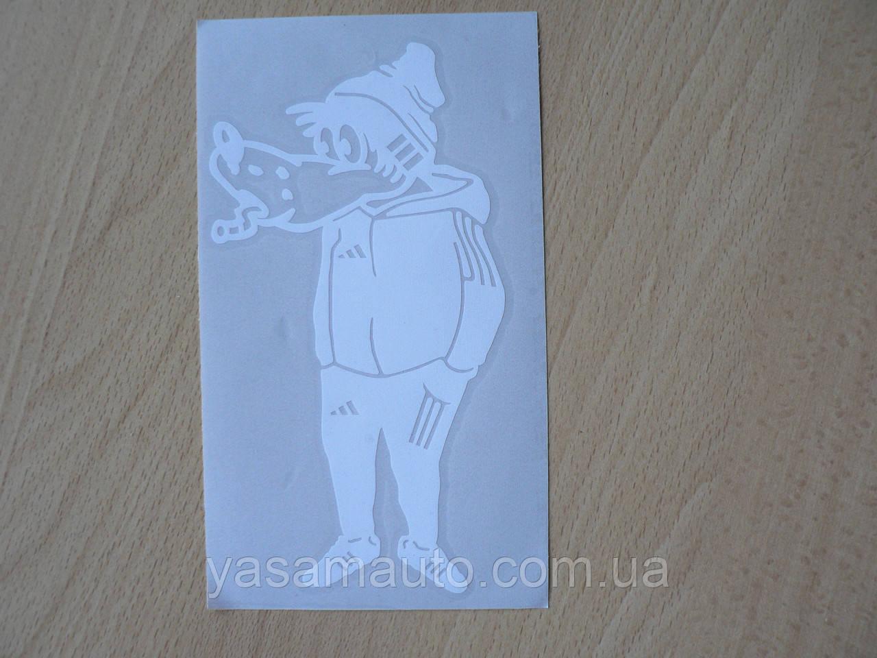 Наклейка vc Волк хулиган Ну погоди №1 белая 90х170мм спортивный костюм сигарета виниловая контурная на авто