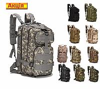 Рюкзак военный тактический штурмовой Molle на 25литров ОПТ