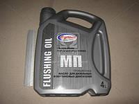 Масло промывочное Агринол МП (Канистра 4л) МП