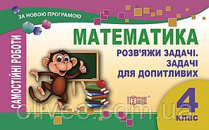 Самостійні роботи з математики для 4 класу