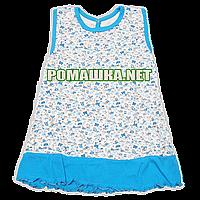 Детский летний сарафан р. 110 для девочки ткань КУЛИР 100% тонкий хлопок 3601 Голубой