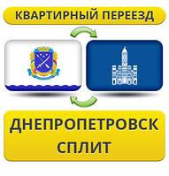 Квартирный Переезд из Днепропетровска в Сплит