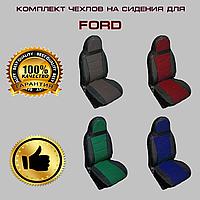 Комплект чехлов на сидения для Ford автоткань (темно красный)