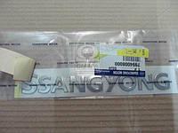 Эмблема багажника (производитель SsangYong) 7994008000