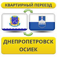 Квартирный Переезд из Днепропетровска в Осиек