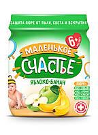 """Детское пюре """"Маленькое счастье""""  яблоко и банан"""