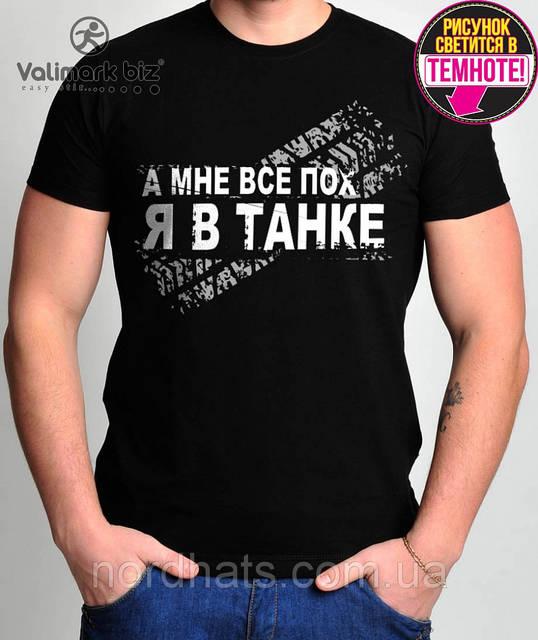 """Футболка молодежная """"Я в танке"""" """" Valimark biz """""""
