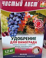 """Удобрение """"Чистый лист"""" для винограда 1,2 кг"""