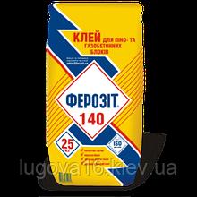 Клей для піно - та газобетонних блоків, Ферозіт 140, 25кг