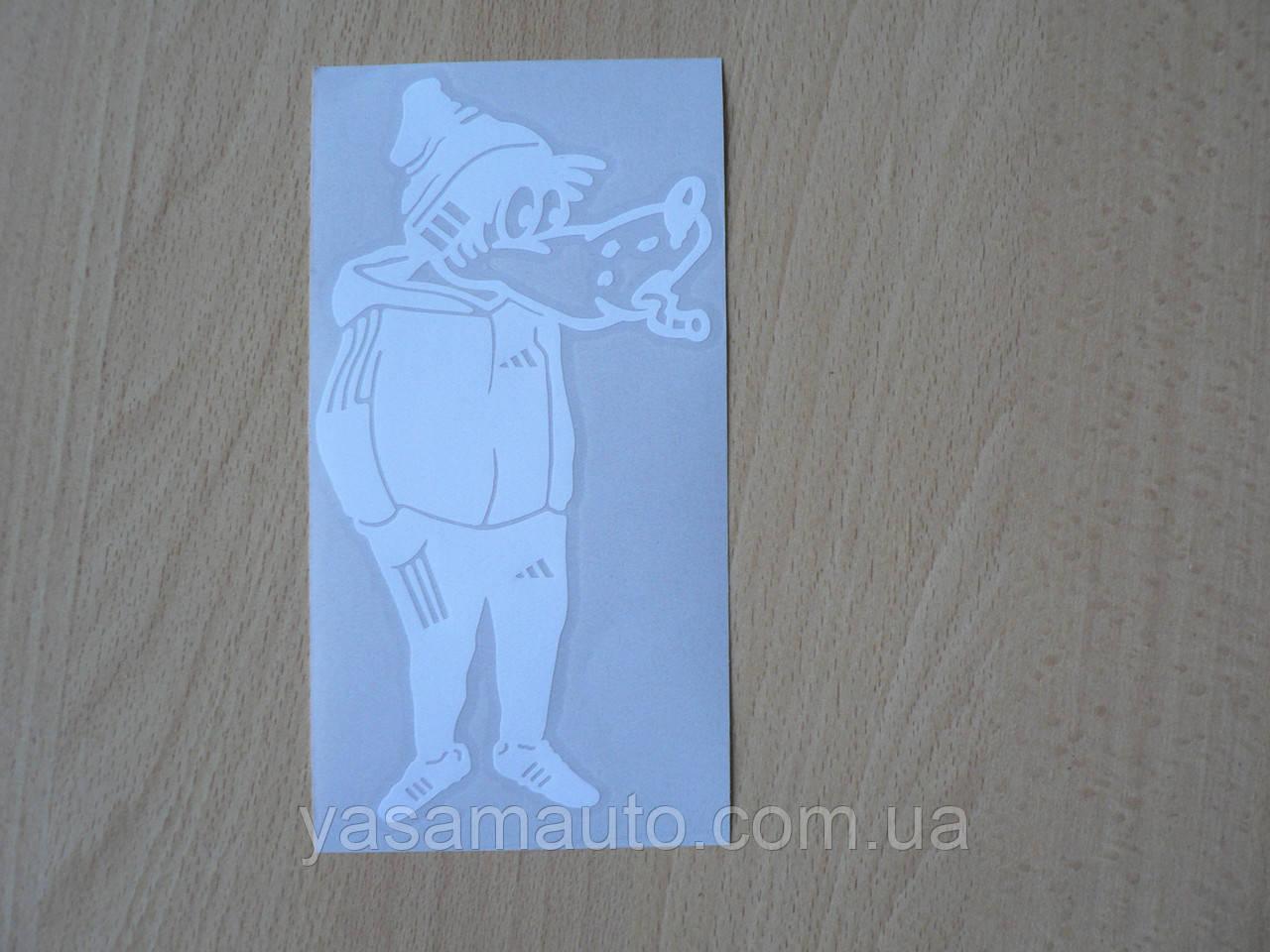 Наклейка vc Волк хулиган Ну погоди №3 белая 90х170мм спортивный костюм сигарета виниловая контурная на авто