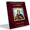 Твой небесный покровитель  Ирина. Книга о 29 святых Иринах. С DVD-диском в комплекте