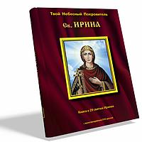 Твой небесный покровитель  Ирина. Книга о 29 святых Иринах. С DVD-диском в комплекте, фото 1