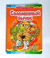 """Детская книжечка сказка """"Соломенный бычок"""" (рус.язык, картон), сказки"""