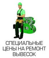 Ремонт рекламных конструкций Харько