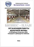 Бизнес-план (ТЭО). Молочная ферма. Коровник. Выращивание КРС (голштин). Производство и переработка молока  1870 дойных голов