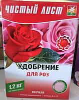 """Удобрение для роз 1,2кг ТМ """"Чистый лист"""""""