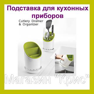 Подставка для кухонных приборов Cutlery Drainer and Organizer
