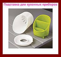 Подставка для кухонных приборов Cutlery Drainer and Organizer!Акция