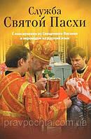 Служба Святой Пасхи. С пояснениями из Священного Писания и переводом на русский язык