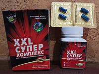XXL супер комплекс из двух препаратов - усиливает потенцию и поддерживает здоровье мужчины! 4 капс + 60 капс