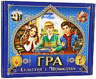 """Гра """"Культура і Православ'я"""", фото 1"""