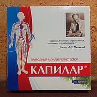 Капилар 200 табл Диод Дигидрокверцетин работа капилляров, уменьшение вязкости крови, работа сердца, сосуды !