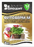 Биощит Фитоверм-М (аверсектин 2г\л) от вредителей 2мл