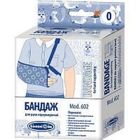 Косыночный бандаж для фиксации плечевого пояса и руки с доп.фикс. Б 602