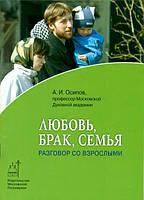 Любовь, брак, семья. Разговор со взрослыми. А. И. Осипов