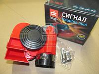 Сигнал улитка Nautilus mini красный без реле 12V  SL-1045R