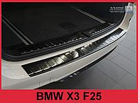 Накладка на задний бампер из нержавейки BMW X3 F25 2014+ черная