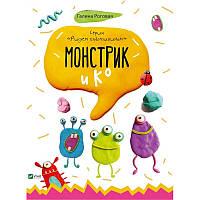 "Детская книжка ""Рисуем пластилином ""Монстрик и К"", ""Vivat"", 904632"