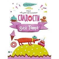 """Детская книжка, """"Рисуем пластилином """"Сладости для Тото"""", """"Vivat"""", 904571"""
