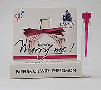 Масляные духи с феромонами Lanvin Marry Me 5 ml