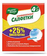 Салфетки для уборки универсальные Мелочи Жизни (5 шт/уп)