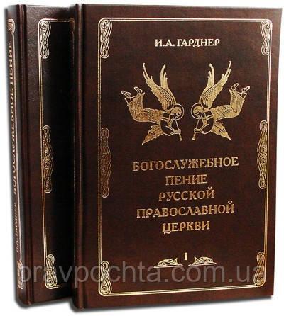 Богослужебное пение Русской Православной Церкви. И. Гарднер, в 2-х томах