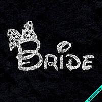 Наклейка на ткань Bride [7 размеров в ассортименте] (Тип материала Глиттер)