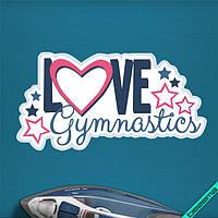 Аппликация, наклейка на ткань Love Gymnastics [7 размеров в ассортименте]