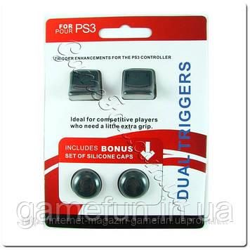 2 триггера PS3+Бонус силиконовые накладки на ручки аналогов PS3