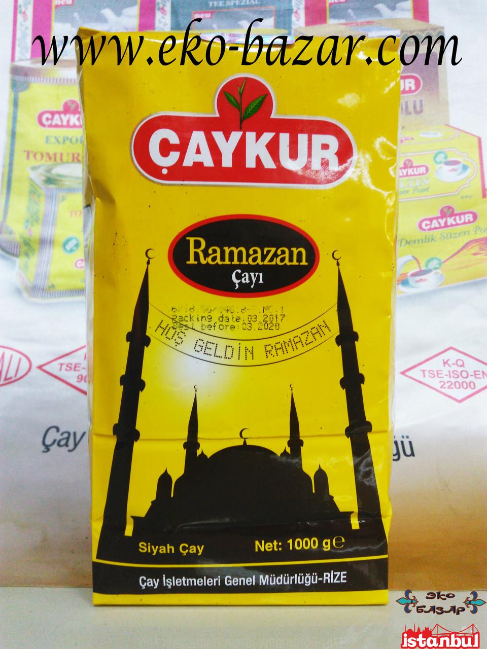 Чай черный турецкий Рамазан (Çaykur Ramazan Çayı), 1 кг  ТМ Çaykur