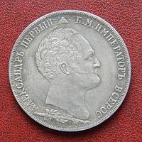 1   Рубль 1839  (Бородино)   Александр I