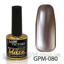 Металлический лак с эффектом гель-лака GPM-080