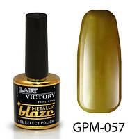 Металлический лак с эффектом гель-лака GPM-057